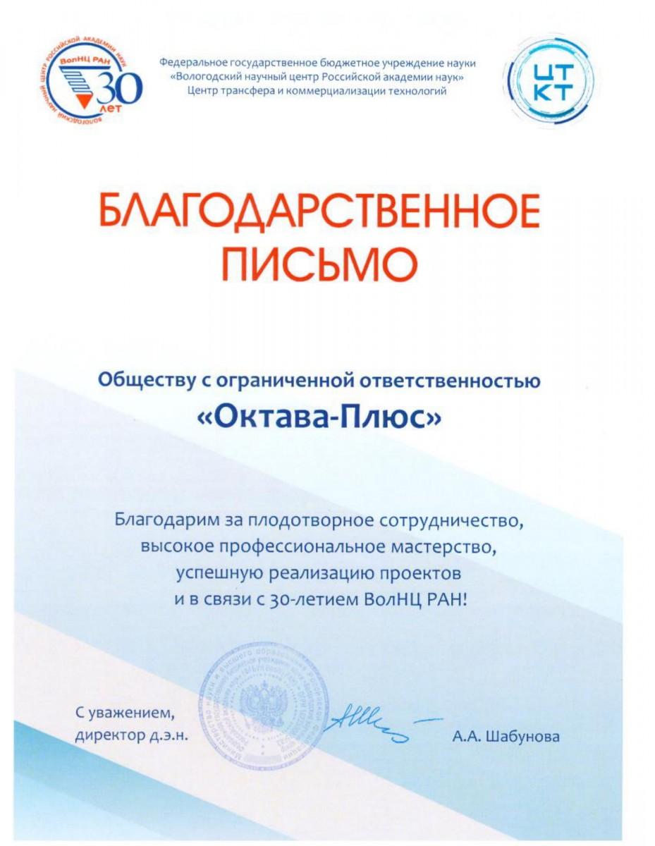 Благодарственное письмо от ВолНЦ РАН