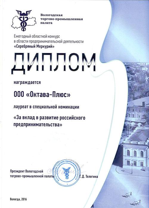 Октава плюс лауреат областного конкурса предпринимателей