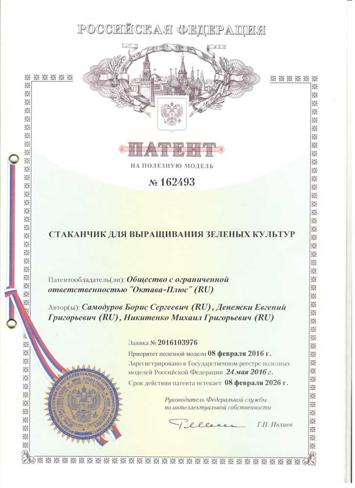 Получены патенты на две полезные модели стаканчиков