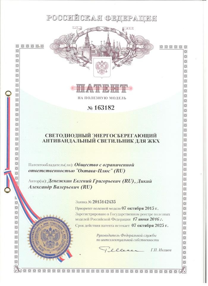 Получен патент на полезную модель светодиодного энергосберегающего антивандального светильника